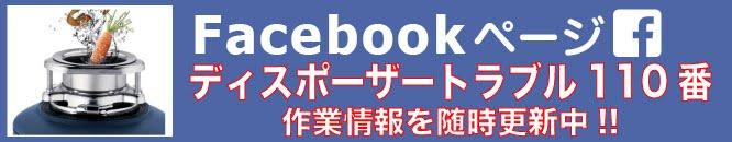 https://www.facebook.com/disposer.trouble110/